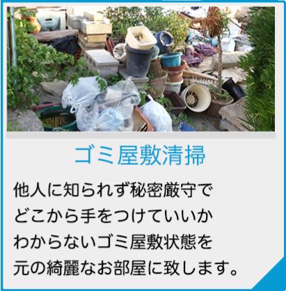 ゴミ屋敷清掃 他人に知られず秘密厳守でどこから手をつけていいかわからないゴミ屋敷状態を元のきれいなお部屋にいたします。