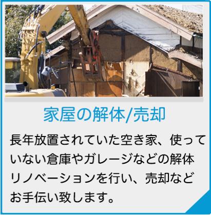 家屋の解体/売却 長年放置されていた空き家、使っていない倉庫やガレージなどの解体リノベーションを行い、売却などお手伝い致します。