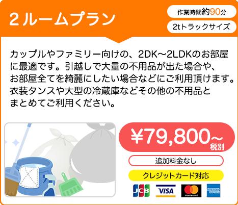Lプラン 57,800円(税別)~ カップルやファミリー向けの、2DK〜2LDKのお部屋に最適です。引越しで大量の不用品が出た場合や、お部屋全てを綺麗にしたい場合などにご利用頂けます。衣装タンスや大型の冷蔵庫などその他の不用品とまとめてご利用ください。