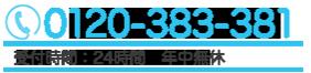 0120-383-381 24時間年中無休