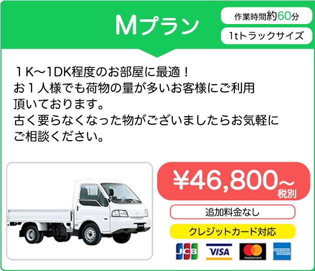 Mプラン 33,800円(税別)~ 1K〜1DK程度のお部屋に最適!お1人様でも荷物の量が多いお客様にご利用頂いております。古く要らなくなった物がございましたらお気軽にご相談ください。