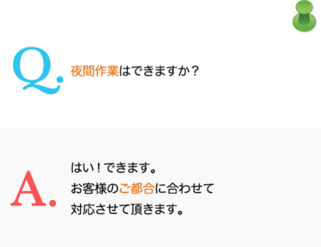 Q.夜間作業はできますか? A.はい!できます。お客様のご都合に合わせて対応させて頂きます。