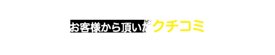 横浜市引越しサポート 口コミ