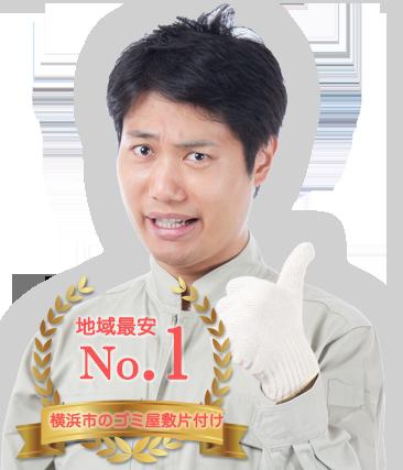 横浜市のゴミ屋敷片付け 地域最安No.1