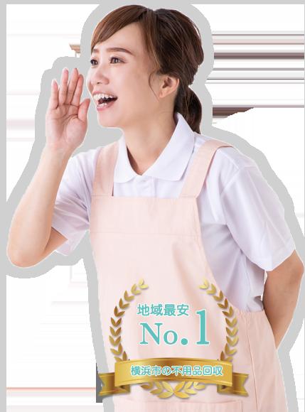 横浜市の不用品回収 地域最安No.1