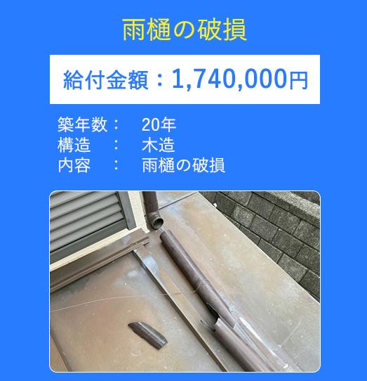 雨どいの破損 給付金額:1740000円