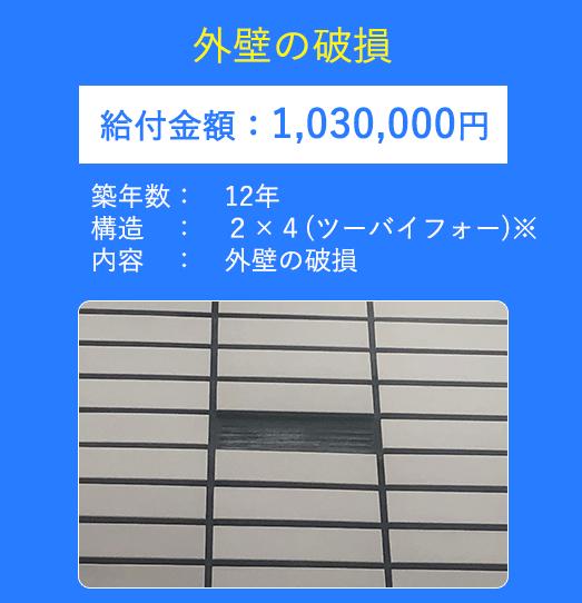 外壁の破損 給付金額:1030000円