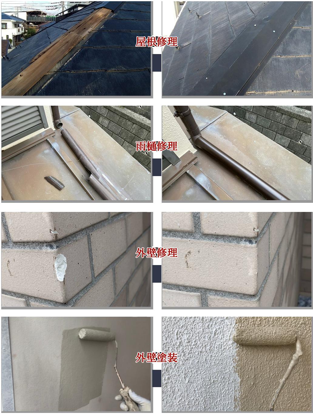 屋根修理 雨どい修理 外壁修理 外壁塗装